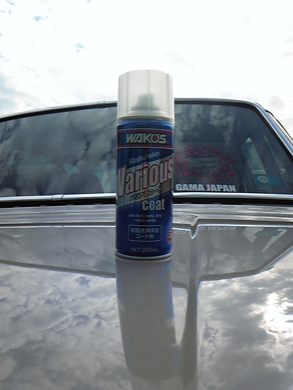 洗車ツール