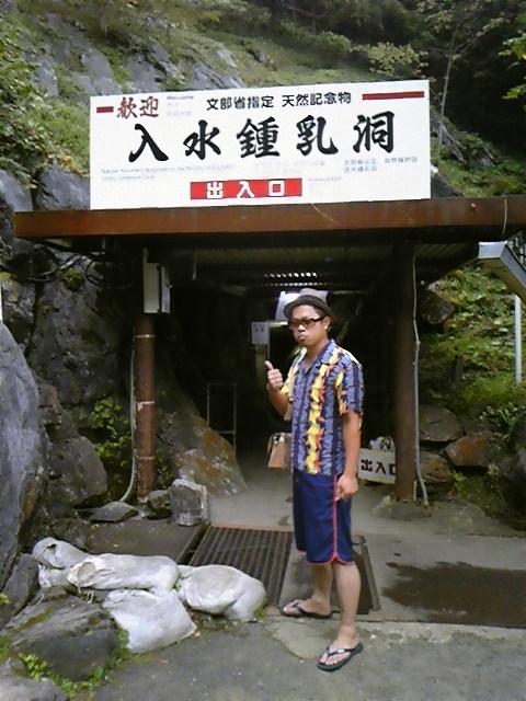 福島旅行記②〜入水鍾乳洞