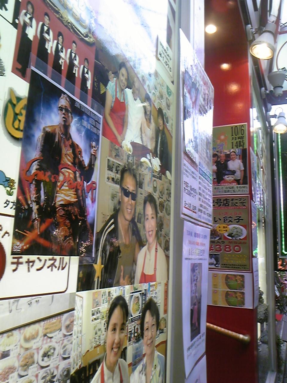 横浜開国150<br />  周年記念祭